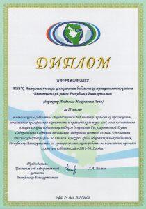 Диплом за 2 место в номинации содействие правовому просвещению