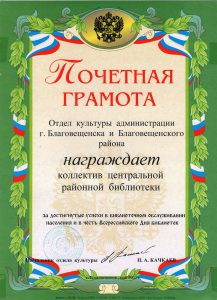 Почетная грамота За достигнутые успехи в библиотечном обслуживании населения и в честь Всероссийского Дня библиотек