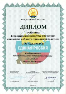Диплом участника Всероссийского конкурса проектных инициатив в области социальной политики