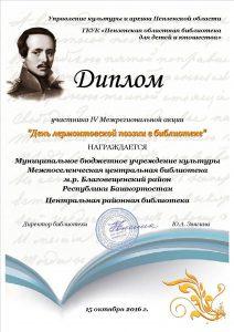 Диплом День Лермонтовской поэзии в библиотеке