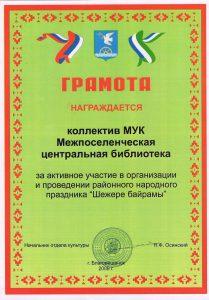 Грамота За активное участие в организации и проведении районного народного праздника Шежере байрамы