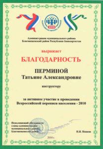 Благодарность Перминой Татьяне Александровне За активное участие в проведении Всероссийской переписи население - 2010