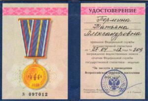 Удостоверение Перминой Татьяны Александровны приказом награждена ведомственным знаком отличия Федеральной службы государственной статистики