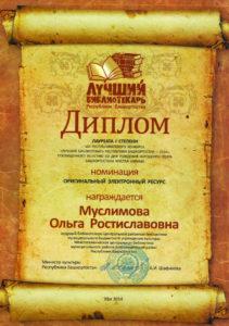 Диплом Муслимовой Ольге Ростиславовне в номинации Оригинальный электронный ресурс