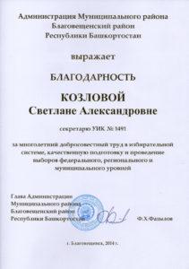 Благодарность Козловой Светлане Александровне за многолетний добросовестный труд в избирательной системе, качественную подготовку и проведение выборов федерального, регионального и муниципального уровней