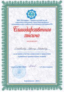 Благодарственное письмо Соловьёвой Ирине Петровне за активное участие в подготовке и проведении в районных краеведческих чтениях