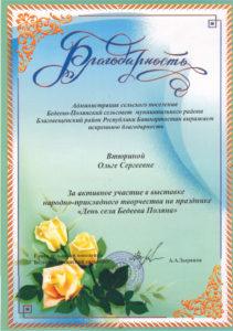 Благодарность Втюриной Ольги Сергеевны за активное участие в выставке народно-прикладного творчества на празднике День села Бедеева Поляна