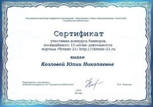 Сертификат участника конкурса баннеров посвященного 10-летию деятельности портала Чтение 21 выдан Козловой Юлии Николаевне