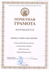 Почётная грамота Перминой Татьяны Александровны за многолетний добросовестный труд и большой вклад в развитие библиотечного дела Республики Башкортостан