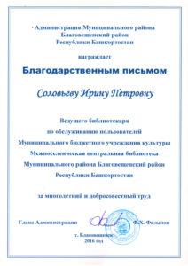 Благодарственное письмо Соловьёвой Ирине Петровне за многолетний и добросовестный труд