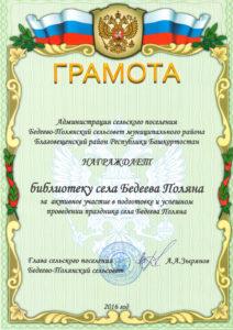 Грамота бибиотеке села Бедеева Поляна за активное участие в подготовке и успешном проведении праздника села