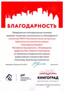 Благодарность за творческое сотрудничество в рамках всероссийского книжного фестиваля Книгоград. Архитектура интеллекта