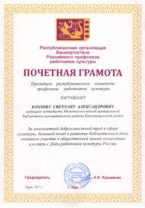 Почётная грамота Козловой Светланы Александровны за многолетний добросовестный труд в сфере культуры