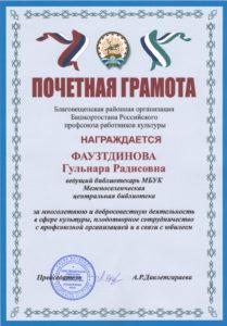 Почётная грамота Фаузтдиновой Гульнары Радисовны за многолетнюю и добросовестную деятельность в сфере культуры