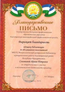 Благодарственное письмо Соловьёвой Ирине Петровне за сотрудничество и участие в воспитательной деятельности колледжа