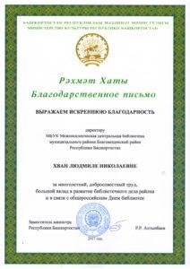 Благодарственное письмо Хван Людмиле Николаевне за многолетний, добросовестный труд, большой вклад в развитие библиотечного дела района и в связи с общероссийским Днем библиотек