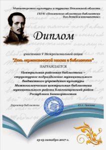 Диплом участника V Межрегиональной акции День Лермонтовской поэзии в библиотеке