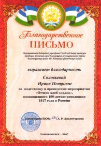 Благодарственное письмо Соловьёвой Ирине Петровне за подготовку и проведение мероприятия Отчего хлеб сладок