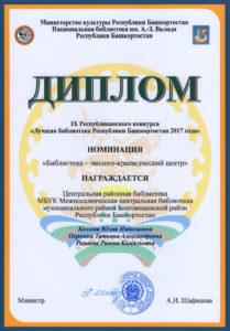 Диплом в номинации Библиотека - эколого-краеведческий центр