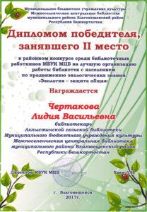 Диплом II место Чертаковой Лидии Васильевны в конкурсе на лучшую организацию работы библиотек с населением по продвижению экологических знаний Экология - защита общая