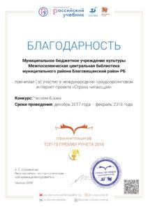 Благодарность за участие в международном краудсорсинговом интернет-проекте «Страна читающая»